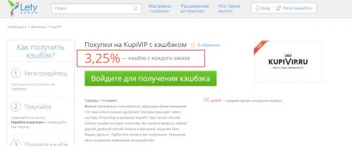 LetyShop скриншот